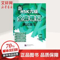 新HSK六级全真模拟测试题集 北京语言大学出版社