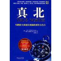 【旧书二手书8成新】真北:125位全球*领袖的领导力告白 〔美〕乔治 〔美〕西蒙斯 刘祥亚 广东