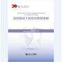 义博!医院建设工程项目管理指南 李永奎 同济大学出版社