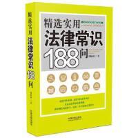 精选实用法律常识188问 周晓林 中国法制出版社
