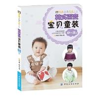 韩式百变宝贝童装0~3岁,阿瑛,郑红,中国纺织出版社9787518018130