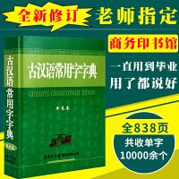 古代汉语常用字字典 第五版 第六版 商务印书馆 王力著第5/6版升级版初中高中小学生工具书词典