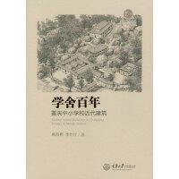 学舍百年――重庆中小学校近代建筑