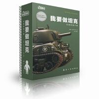 我要做坦克:巴顿的谢尔曼