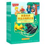美国经典专注力培养大书 : 奇趣版(全4册)