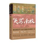 """爱上历史系列丛书――""""天马""""南牧:元朝的社会与文化"""
