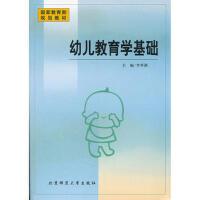 正版书籍 9787303050369幼儿教育学基础 李季湄 北京师范大学出版社