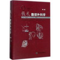 钱礼腹部外科学(第2版) 张启瑜 主编