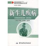 【二手旧书9成新】新生儿疾病 曹静,徐丽瑾,陈凤琴 军事医科出版社 9787801219299