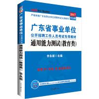 中公2017广东省事业单位公开招聘工作人员考试专用教材通用能力测试教育类
