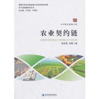 农业契约链