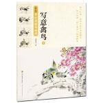 新编养心斋描摹画谱-写意禽鸟(1)