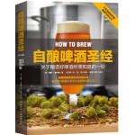 自酿啤酒圣经:关于如何酿好啤酒你所需知道的一切