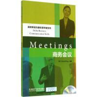 商务会议 外语教学与研究出版社