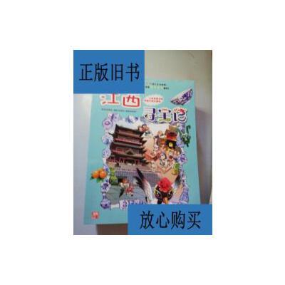 【二手9成新】我的第一本大中华寻宝漫画书 江西寻宝记 /欧昱荣 ? 【正版现货,下单即发】