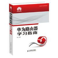 【二手旧书8成新】华为路由器学习指南 9787115357427 人民邮电出版社