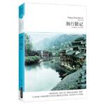 湘行散记(世界文学文库113) 沈从文,天下文化 出品 北京燕山出版社