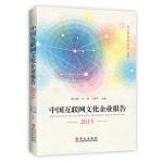 中国互联网文化企业报告2015