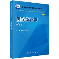 医学统计学(案例版,第3版)