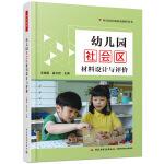 万千教育学前・幼儿园社会区材料设计与评价