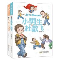 杨红樱注音本校园故事(套装共2册):小男生杜歌飞+小女生金贝贝。感受友情,体悟成长。