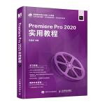 Premiere Pro 2020实用教程