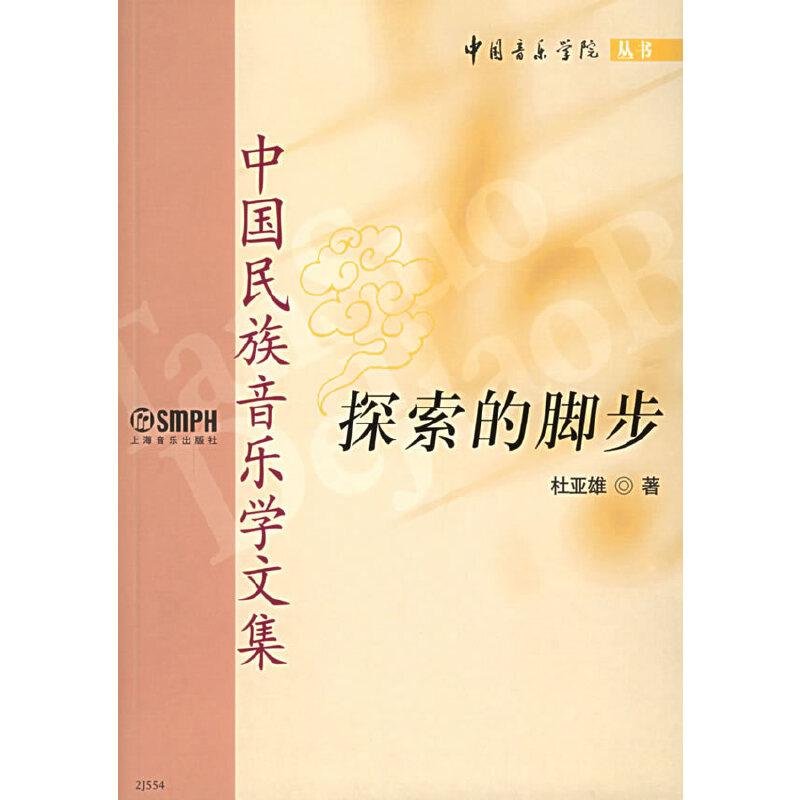 探索的脚步——中国民族音乐学文集