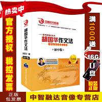 升级版模型解题法初中语文 胡国华作文法初中版(DVD+训练手册)视频讲座光盘碟片