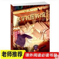 国际大奖小说--无字书图书馆 外国文学小说故事书籍 三四五六年级课外书 8-9-10-12岁学生儿童文学 推荐阅读 陪