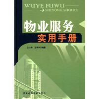 物业服务实用手册 王比刚,王寿华著 9787112106745