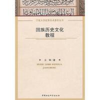 【二手书9成新】 回族历史文化教程 王锋 9787516105139