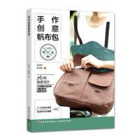 手作创意帆布包 吴玫妤,蔡丽娟 著 中国轻工业出版社 9787518418275