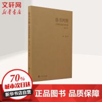 洛书河图 文明的造型探源(修订本) 中华书局有限公司