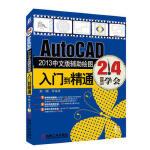 AutoCAD 2013中文版辅助绘图入门到精通 董亮 机械工业出版社
