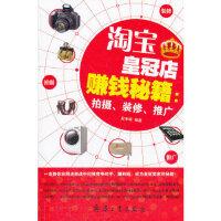 【二手8新正版】皇冠店赚钱秘籍 段智威 9787802486867 北京希望电子出版社