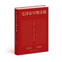 正版�F� 早期文稿1912-1920 精�b 湖南人民出版社
