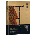 和服草子:包裹在和服中的日式美学