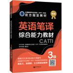 英�Z�P�g�C合能力教材 3�