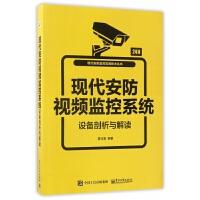 现代安防视频监控系统设备剖析与解读/现代安防监控实用技术丛书