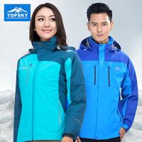Topsky/远行客 户外防泼水冲锋衣秋冬新款防寒保暖三合一两件套滑雪外套