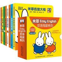 米菲绘本系列全32册米菲认知洞洞书+米菲easyenglish双语阅读双语绘本图画婴儿翻翻书洞洞书0-3岁早教幼儿绘本