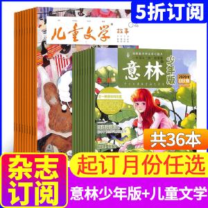 儿童文学杂志2014年3/4季度合订本 儿童版 时尚+美绘(共4册)