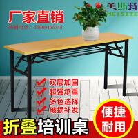 简易折叠桌会议桌办公桌培训桌长条桌书桌条形台快餐桌学习长桌子