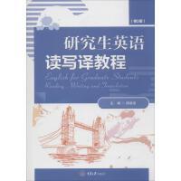 研究生英语读写译教程(第2版) 杨瑾瑜 主编