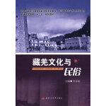 藏羌文化与民俗 李春雨 西南交通大学出版社
