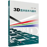 【正版�F�】3D�@示技�g�c器件 王���A 9787030306661 科�W出版社