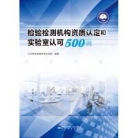 检验检测机构资质认定和实验室认可500问 9787506692427