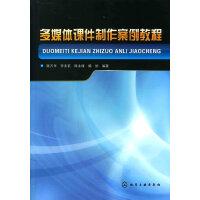 多媒�w�n件制作案例教程(��f�A)