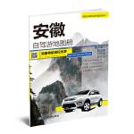 2018中国分省自驾游地图册系列:安徽自驾游地图册