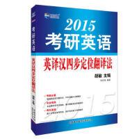正版书籍 97878010384252015考研英语英译汉四步定位翻译法--新航道英语学习丛书 胡敏,陈采霞著 商务印